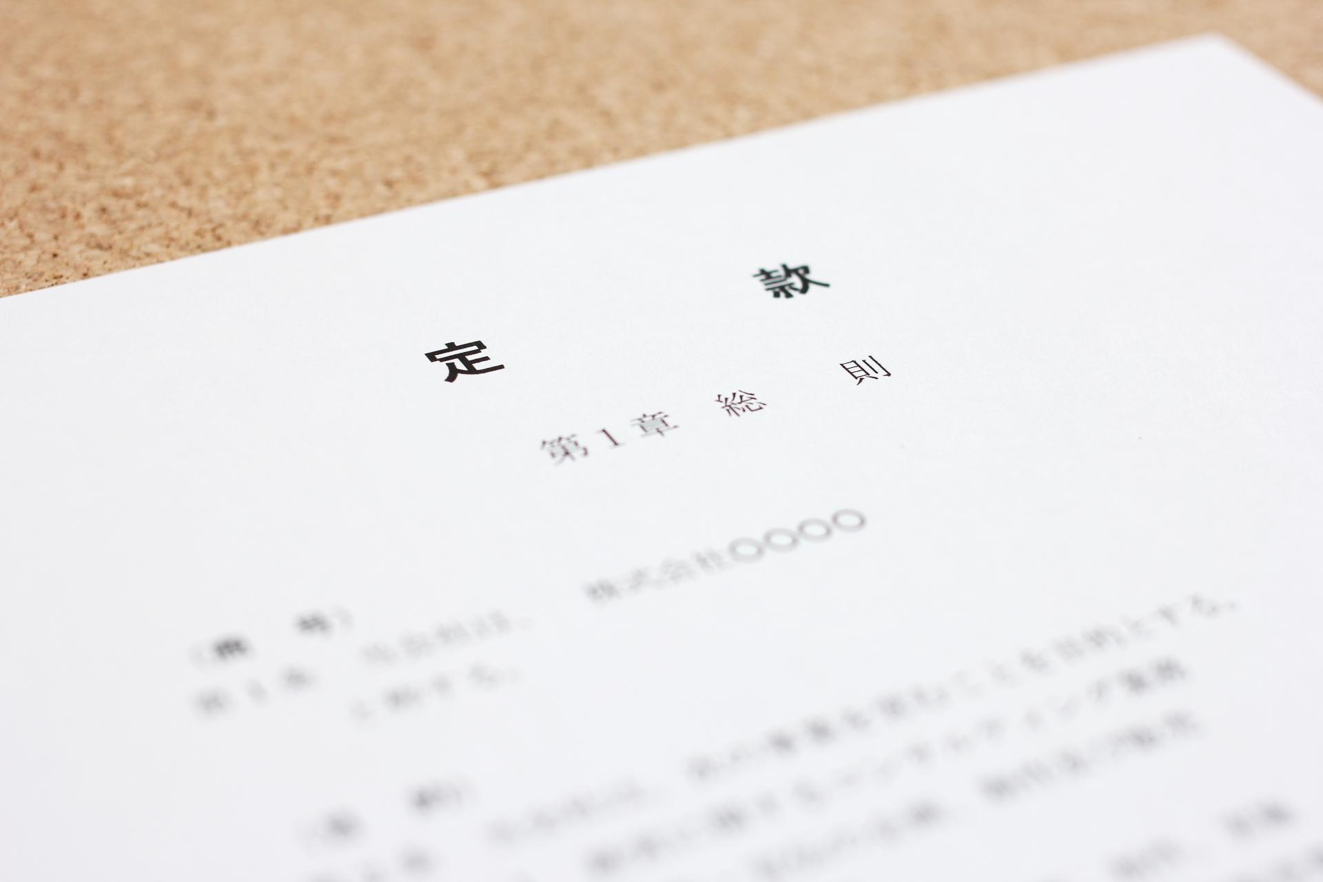 登記簿謄本と定款と就業規則