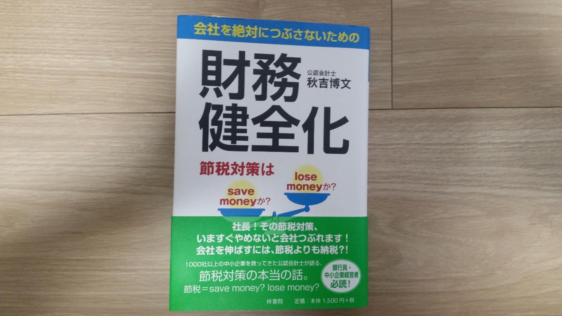 【書籍】財務健全化、について