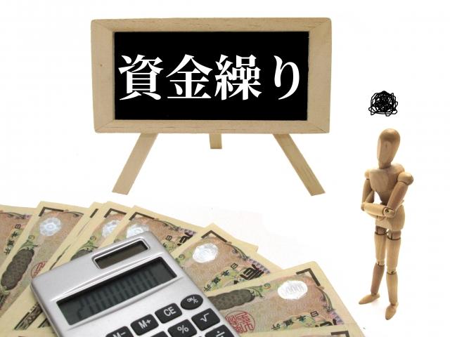 中小企業倒産防止共済について