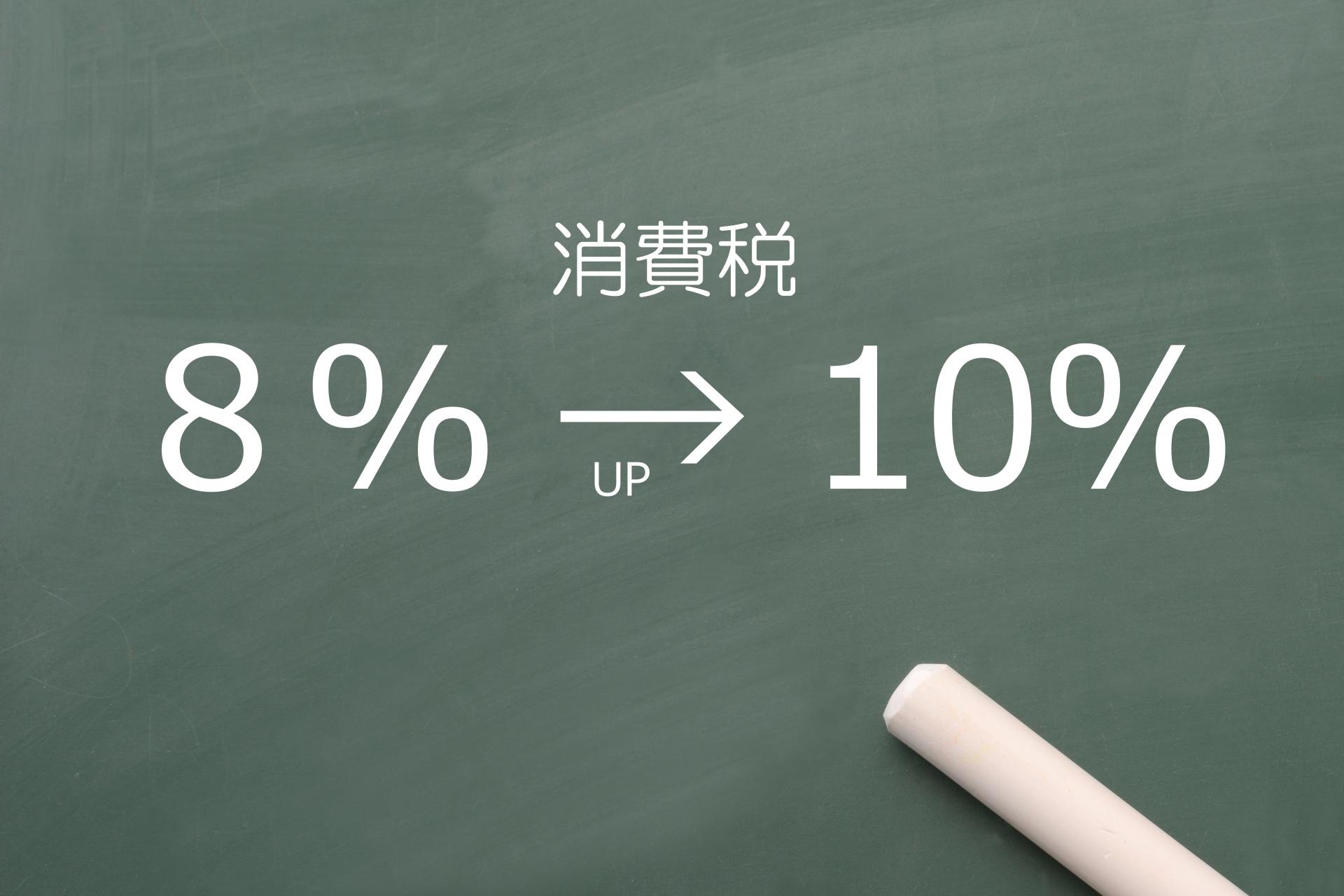 消費税8%の適用期限がせまってます!!